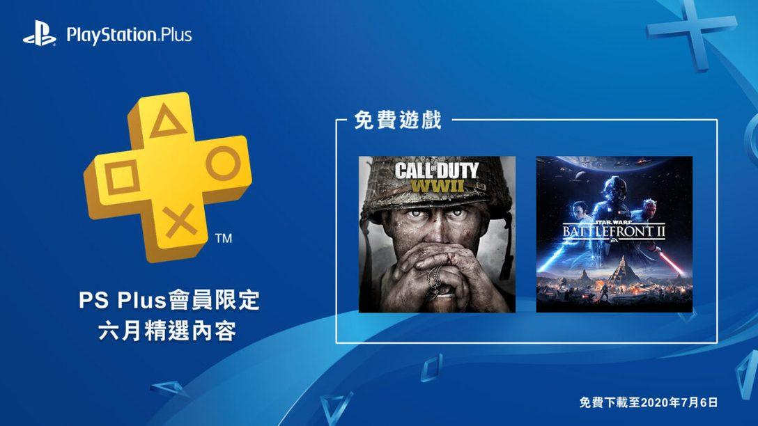 PlayStation®Plus 六月份免費遊戲優惠