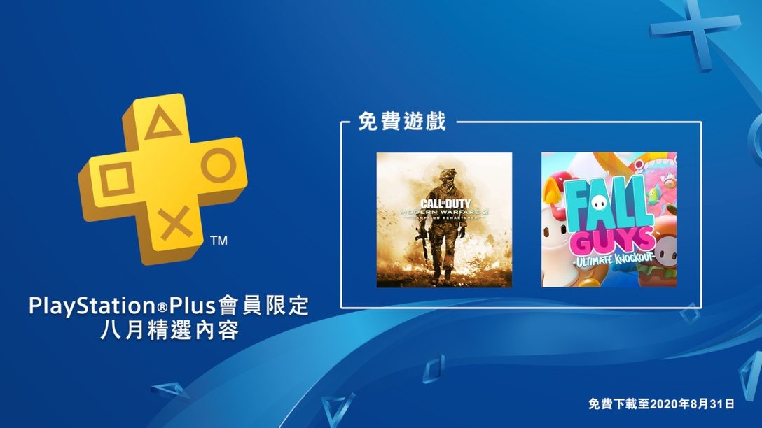PlayStation®Plus 八月份免費遊戲