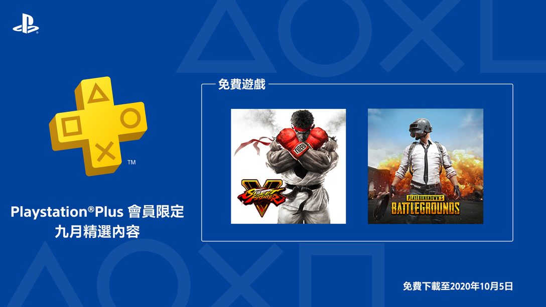 PlayStation®Plus 九月份免費遊戲