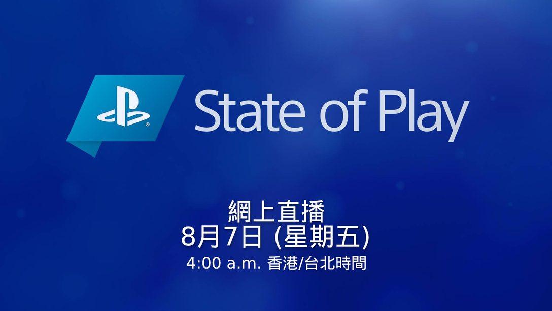 《State of Play》將於8月7日星期五精彩回歸