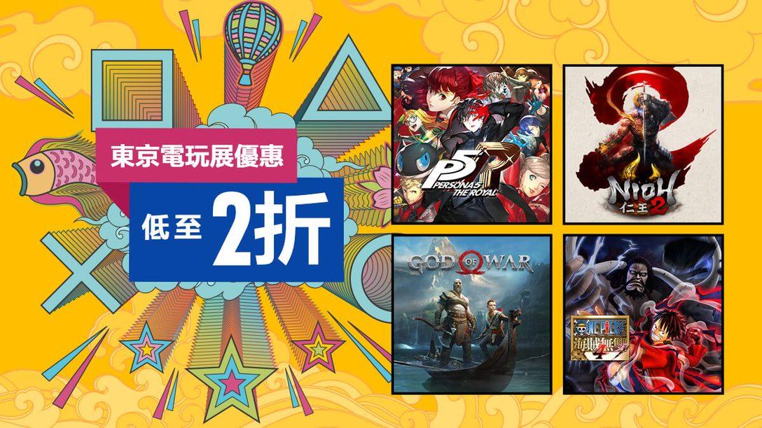 東京電玩展優惠回歸PlayStation Store