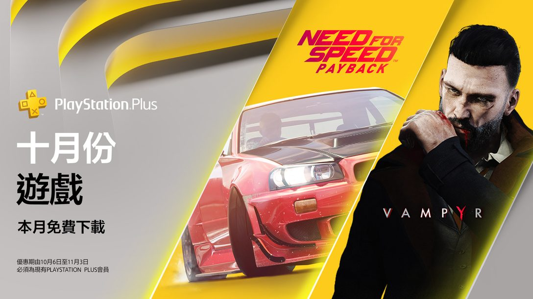 PS Plus十月份免費遊戲——《Need for Speed: Payback》和《Vampyr》