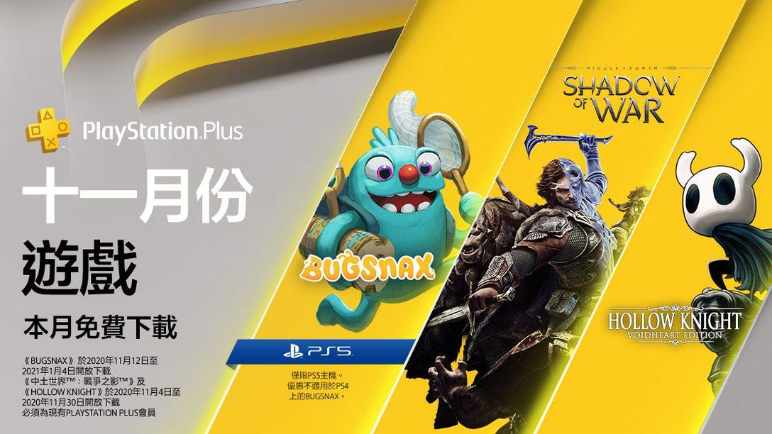 PlayStation Plus Collection 細節揭曉+十一月PlayStation Plus會員獨享免費遊戲陣容