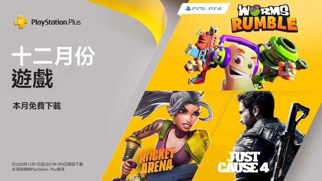 十二月份的PlayStation Plus會員獨享免費遊戲陣容有《Worms Rumble》、《Just Cause 4》和《火箭競技場》