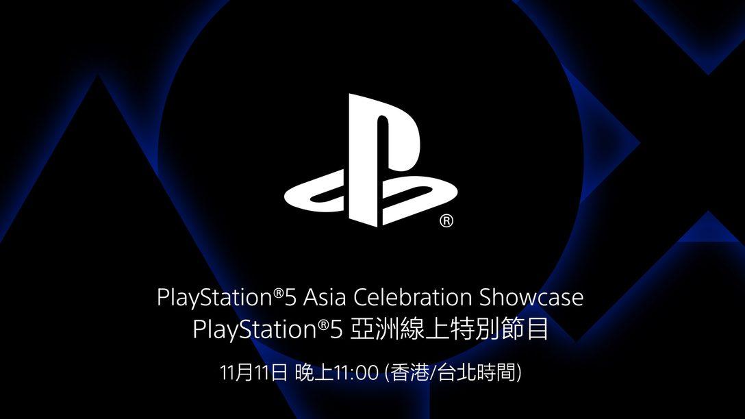 觀看直播: PlayStation 5亞洲線上特別節目,11月11日(星期三)晚上11點