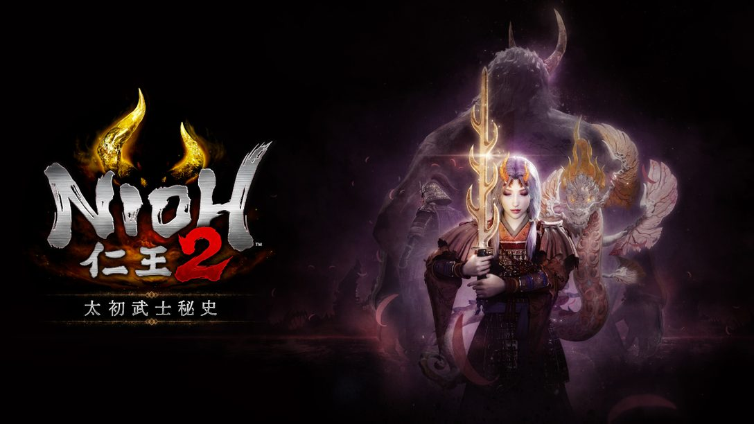 『仁王2』第三波付費DLC「太初武士秘史」預定12月上架!更多『仁王』系列內容隆重登場!