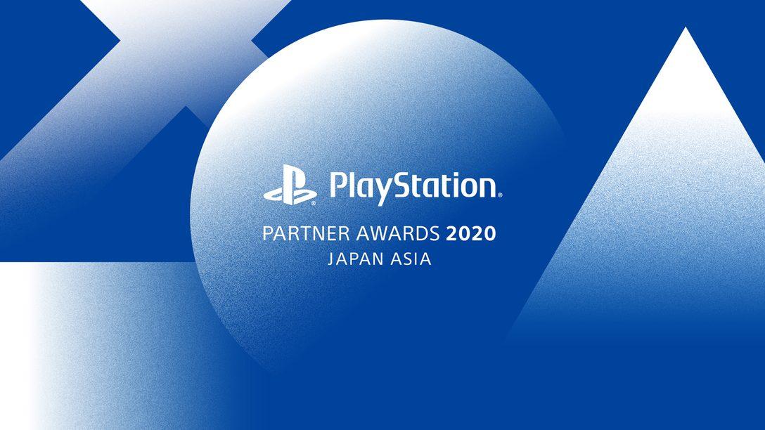 PlayStation® Partner Awards日本及亞洲地區頒獎典禮