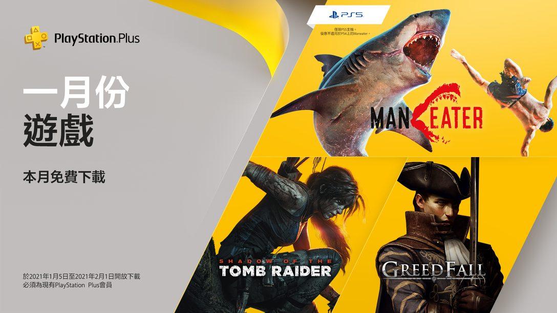 一月份PlayStation Plus遊戲:《Maneater》、《Shadow of the Tomb Raider》以及《Greedfall》