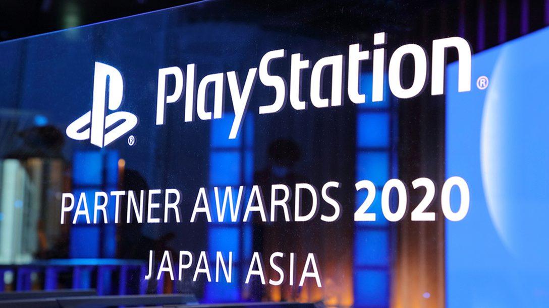 PlayStation®Partner Awards 2020日本及亞洲地區頒獎典禮今日正式舉辦!