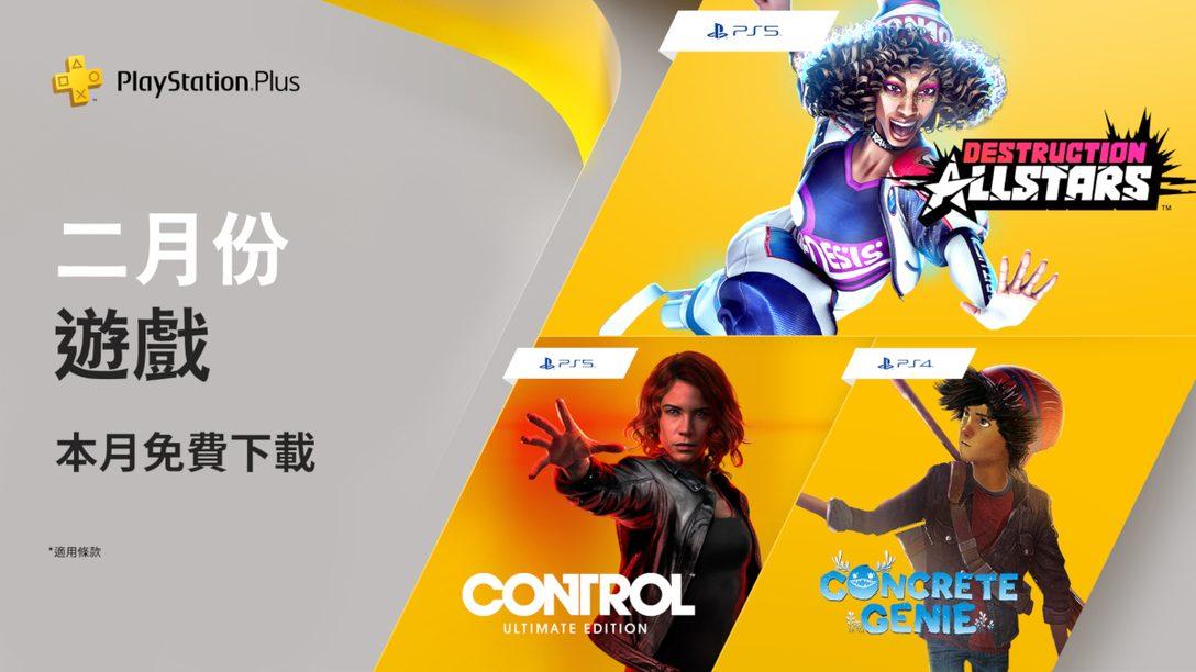 二月份PlayStation Plus遊戲:《Destruction AllStars》、《Control終極版》以及《Concrete Genie》