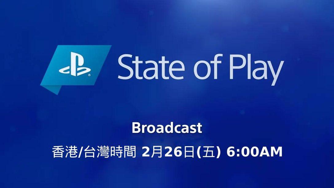2021年2月《State of Play》:完整回顧