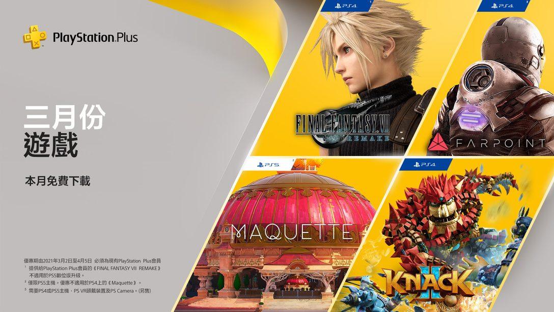 三月份PlayStation Plus遊戲:《Final Fantasy VII Remake》、《Maquette》、《Knack 2》以及《Farpoint》