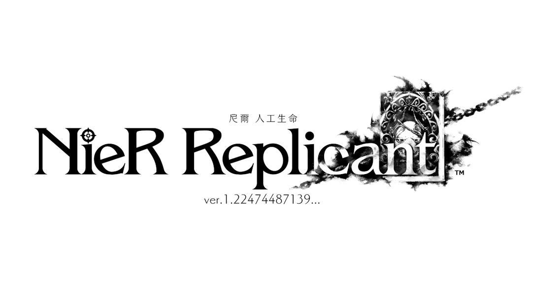 《NieR Replicant ver.1.22474487139...》實體版即將開放預購
