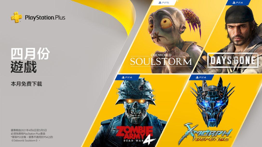 四月份PlayStation Plus遊戲:《Days Gone》、《Oddworld: Soulstorm》以及《Zombie Army 4: Dead War》