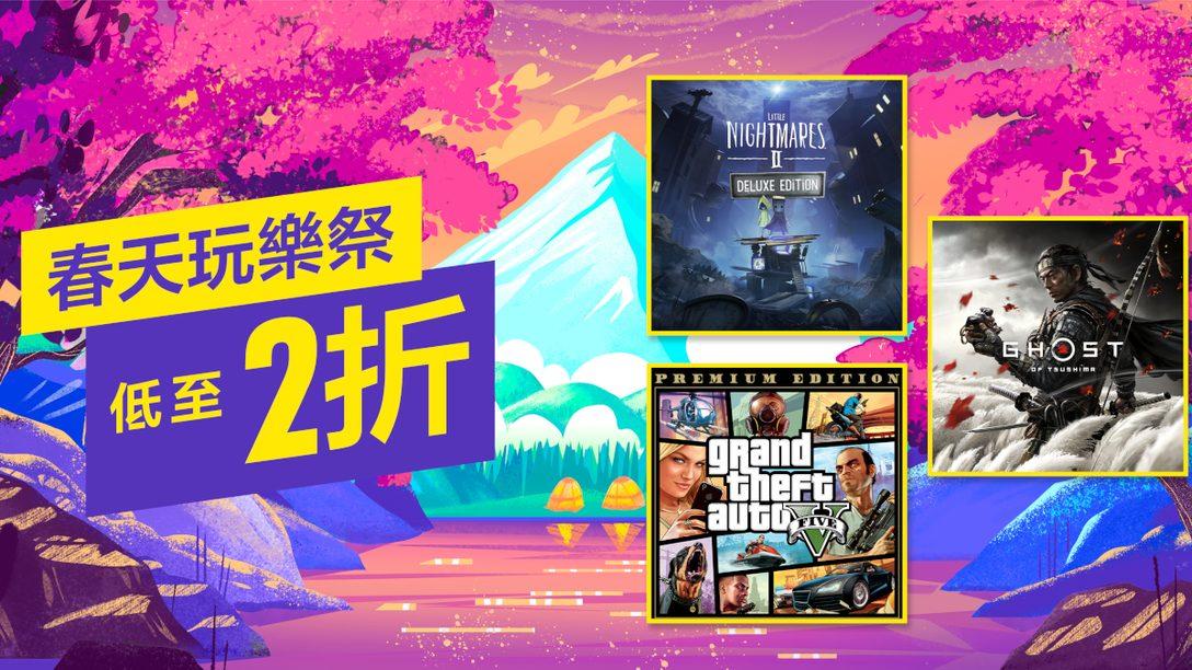 春天玩樂祭優惠回歸PlayStation Store