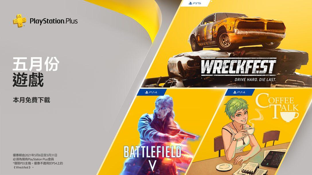 五月份PlayStation Plus遊戲:《戰地風雲5》、《Coffee Talk》、《Wreckfest: Drive Hard, Die Last》