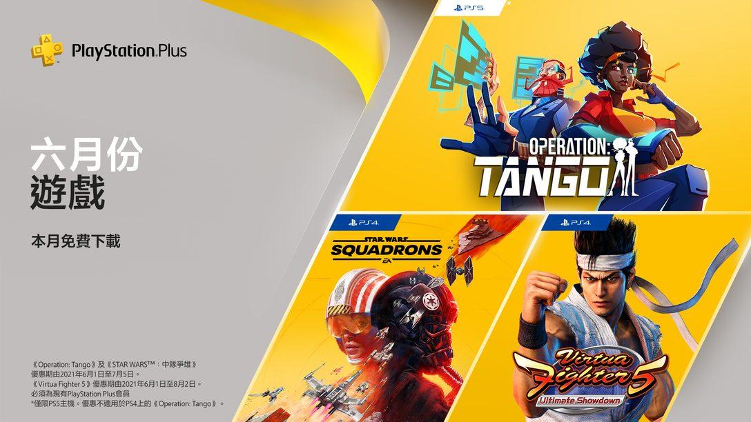 六月份PlayStation Plus遊戲:《行動代號:探戈》、《Virtua Fighter 5: Ultimate Showdown》、《Star Wars:中隊爭雄》