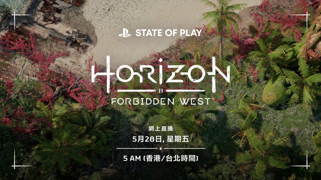下一集 State of Play 帶你踏入西方禁地