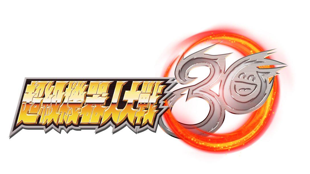 《超級機器人大戰》系列30周年紀念最新作《超級機器人大戰30》將於PS4登場!本日公開官方網站及遊戲前導宣傳影片!