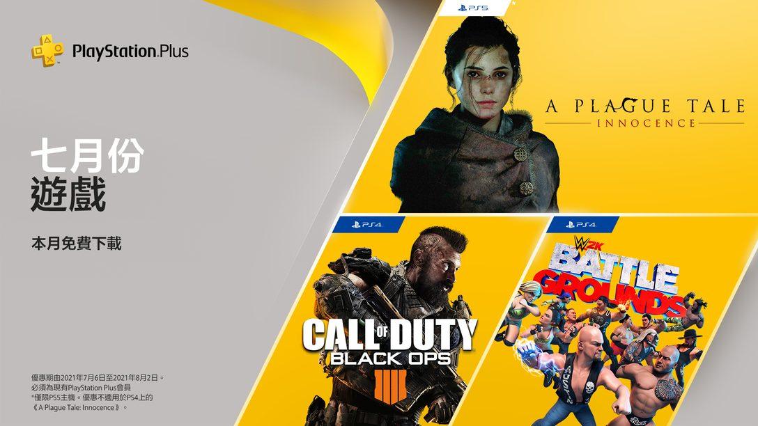 七月份PlayStation Plus遊戲:《決勝時刻:黑色行動4》、《WWE 2K Battlegrounds》、《A Plague Tale: Innocence》