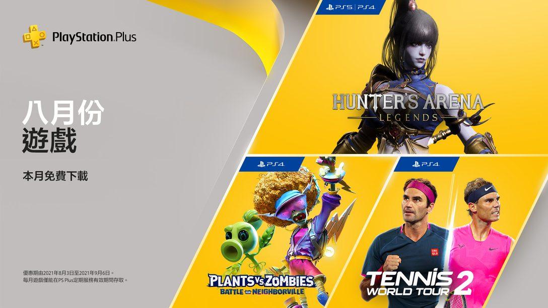 八月份PlayStation Plus遊戲:《獵人競技場:傳奇》、《植物大戰殭屍:和睦小鎮保衛戰》、《Tennis World Tour 2》