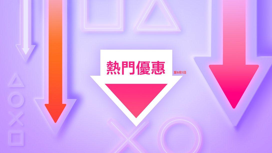 熱門優惠活動襲捲PlayStation Store