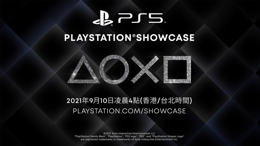 2021年 PlayStation 發布會將於下週五播出