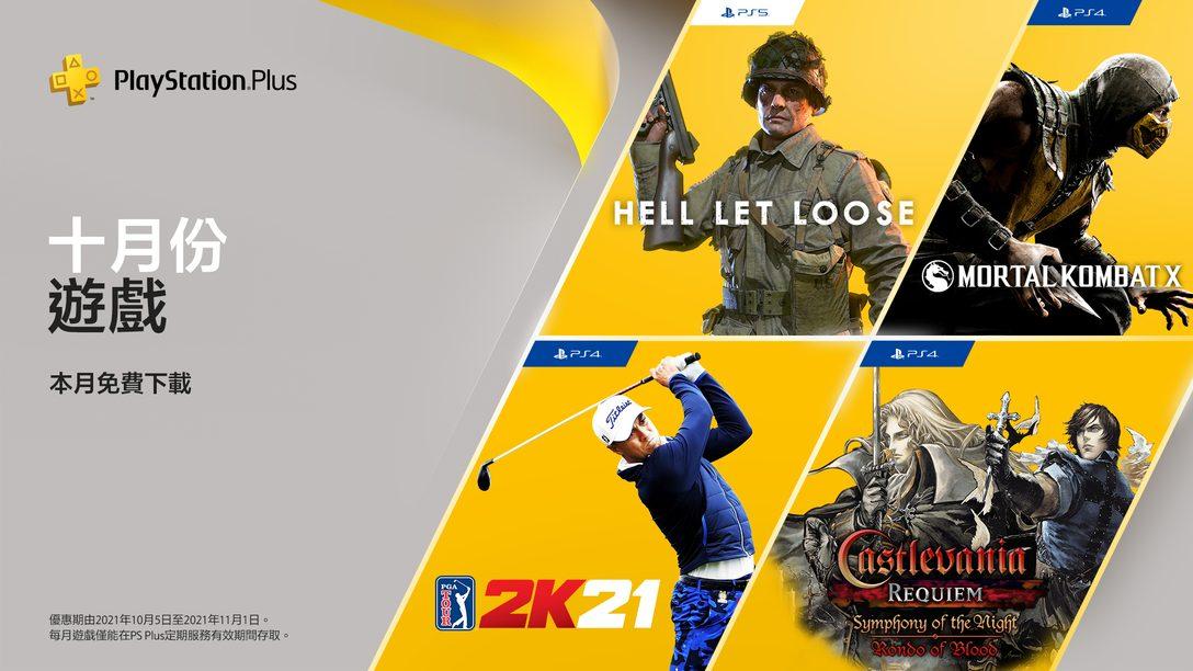 十月份PlayStation Plus遊戲:《Hell Let Loose》《真人快打X》、《PGA Tour 2K21》、《Castlevania Requiem:Symphony of the Night & Rondo of Blood》