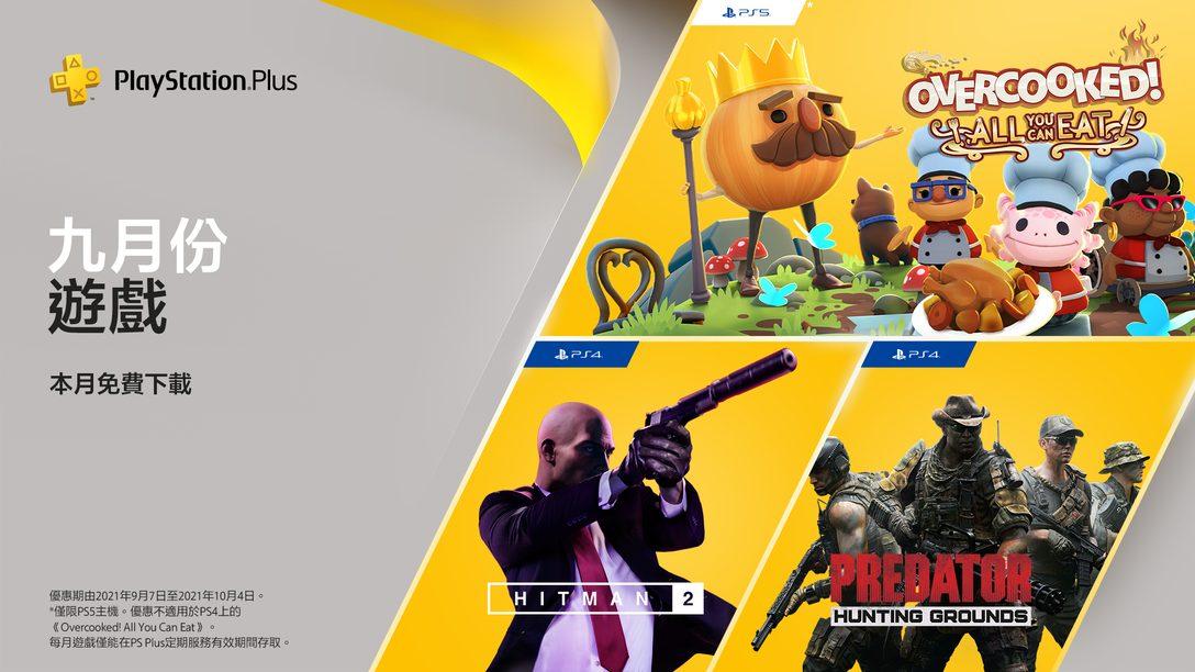 九月份PlayStation Plus遊戲:《Overcooked: All You Can Eat!》《Hitman 2》、《Predator: Hunting Grounds》