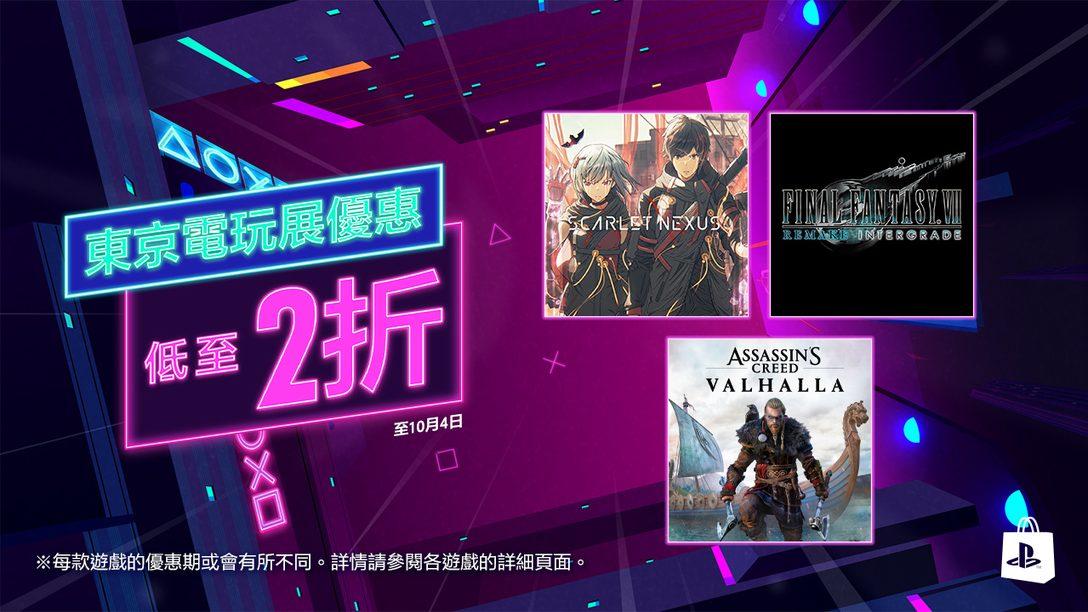 「東京電玩展優惠」進駐PlayStation Store