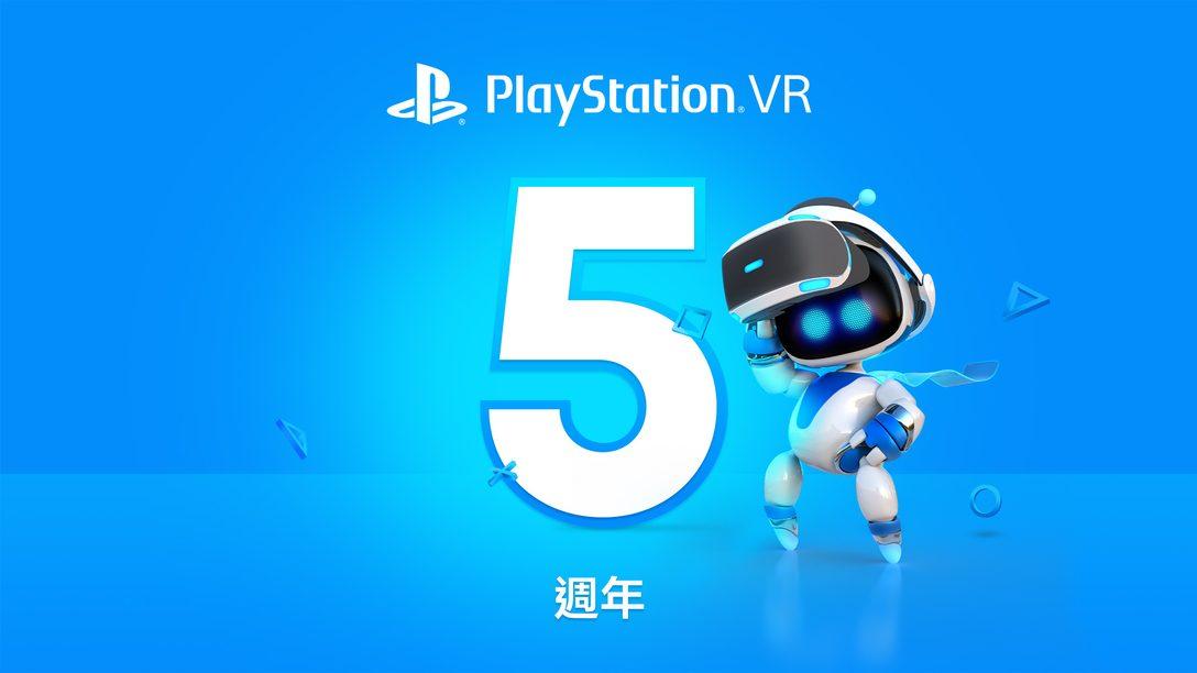 歡慶PlayStation VR推出5週年